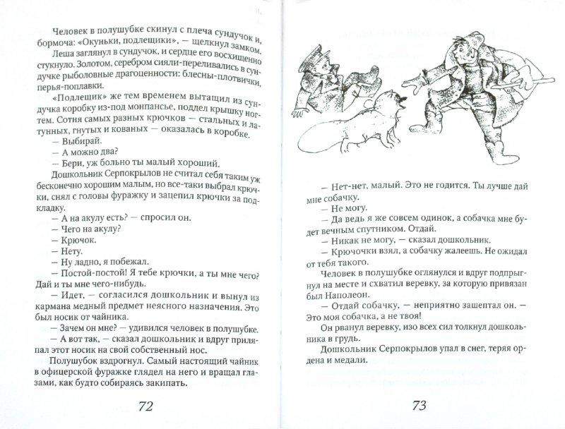 Иллюстрация 1 из 23 для Недопесок - Юрий Коваль | Лабиринт - книги. Источник: Лабиринт