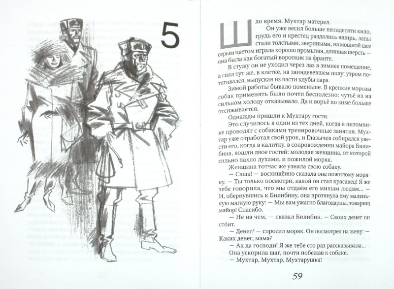 Иллюстрация 1 из 4 для Мухтар - Израиль Меттер | Лабиринт - книги. Источник: Лабиринт