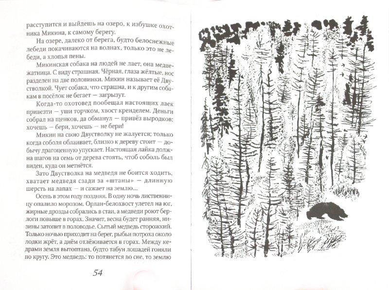Иллюстрация 1 из 15 для Отважный пингвиненок - Геннадий Снегирев   Лабиринт - книги. Источник: Лабиринт