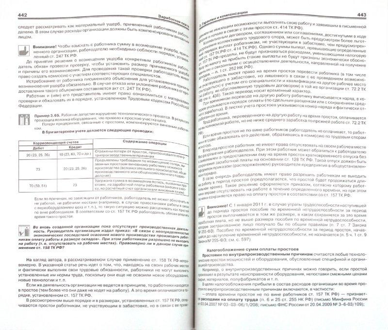 Иллюстрация 1 из 24 для Заработная плата в 2011 году. 14-е изд. - Елена Воробьева   Лабиринт - книги. Источник: Лабиринт