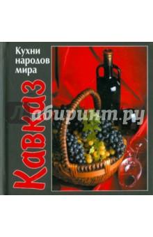 Кухни народов мира. Кавказ