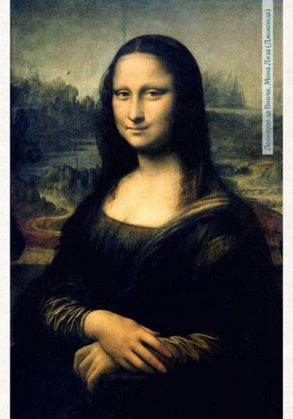 Иллюстрация 1 из 27 для Игра с шедеврами. Лувр.  В открытках   Лабиринт - книги. Источник: Лабиринт