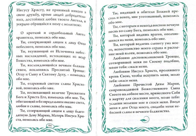 Иллюстрация 1 из 6 для Размышления христианина, посвященные Ангелу-Хранителю | Лабиринт - книги. Источник: Лабиринт