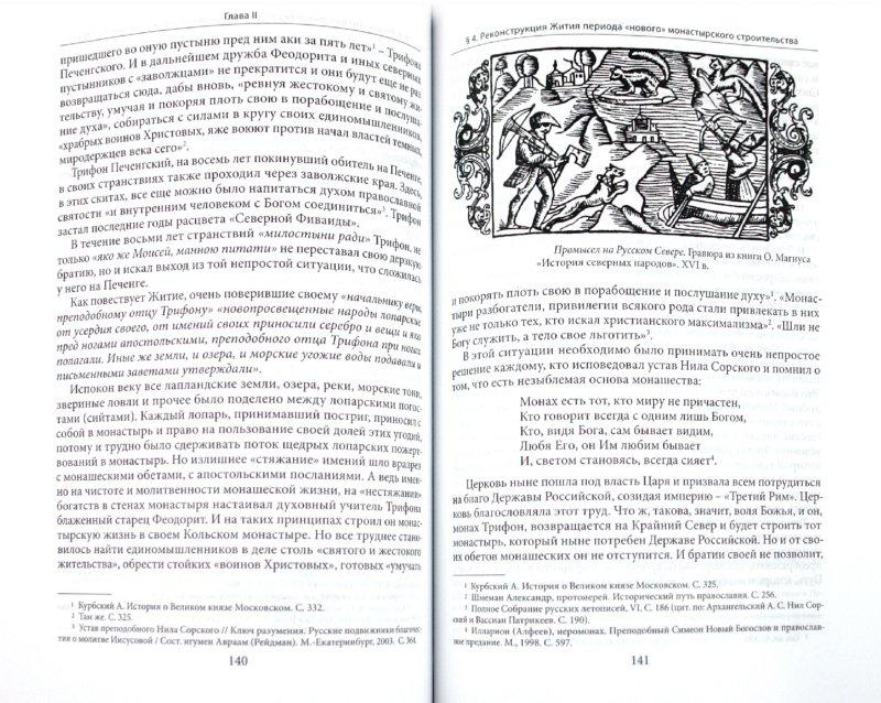 Иллюстрация 1 из 15 для Преподобный Трифон Печенгский. Исторические материалы к написанию Жития - Митрофан Игумен | Лабиринт - книги. Источник: Лабиринт