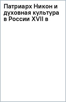 Патриарх Никон и духовная культура в России XVII в