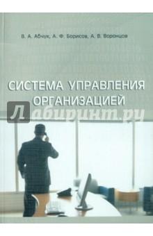 Система упраления организацией. Учебное пособие