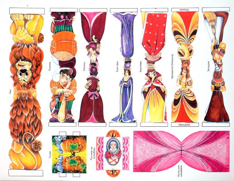 Иллюстрация 1 из 7 для Театр: Золушка; Кот в сапогах; Спящая Красавица; Принцесса и свинопас   Лабиринт - книги. Источник: Лабиринт