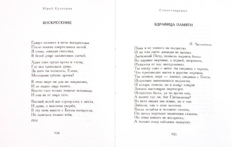 Иллюстрация 1 из 5 для Стихотворения - Юрий Кузнецов | Лабиринт - книги. Источник: Лабиринт