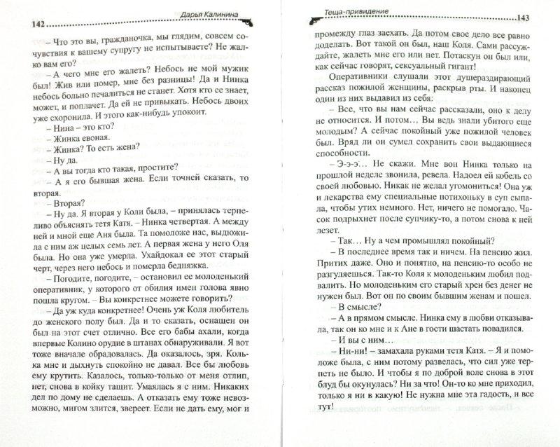 Иллюстрация 1 из 7 для Теща-привидение - Дарья Калинина | Лабиринт - книги. Источник: Лабиринт