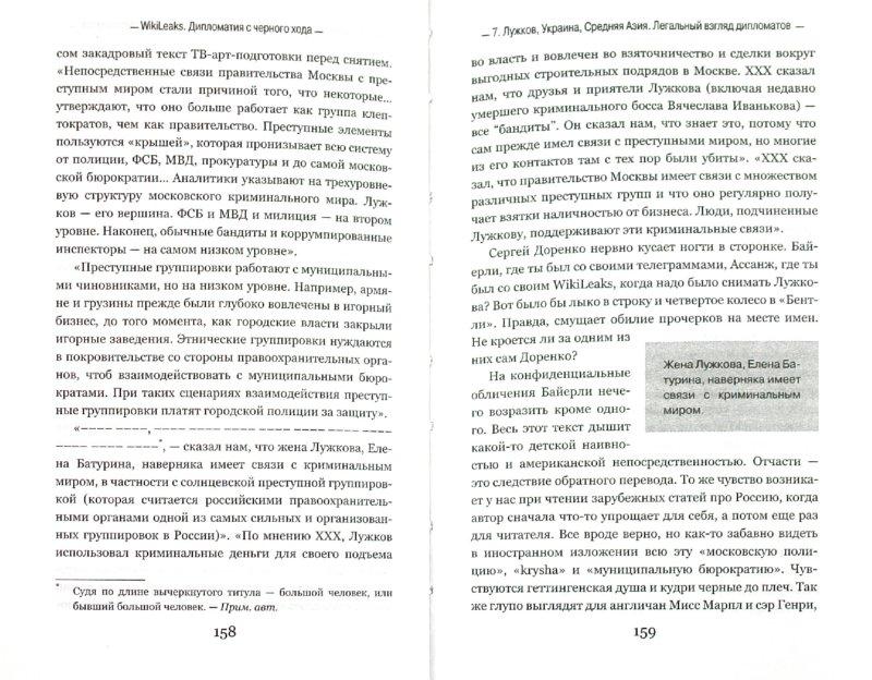 Иллюстрация 1 из 11 для Wikileaks: дипломатия с черного хода - Александр Баунов   Лабиринт - книги. Источник: Лабиринт
