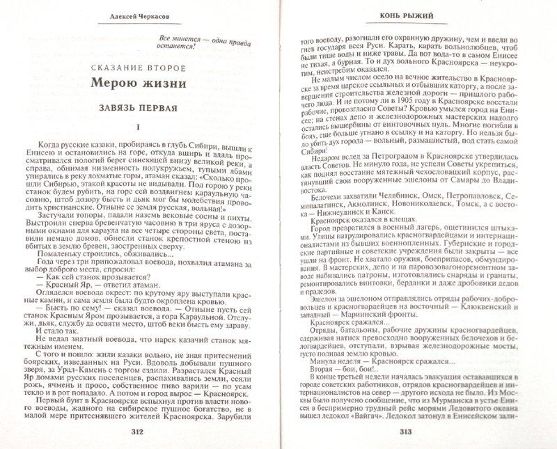 Иллюстрация 1 из 18 для Конь Рыжий - Черкасов, Москвитина   Лабиринт - книги. Источник: Лабиринт