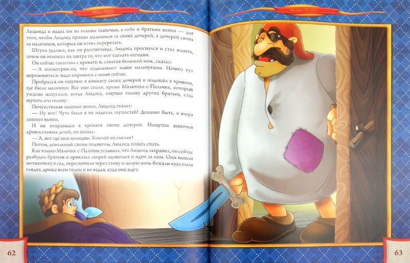 Иллюстрация 1 из 21 для Лучшие сказки Шарля Перро - Шарль Перро | Лабиринт - книги. Источник: Лабиринт