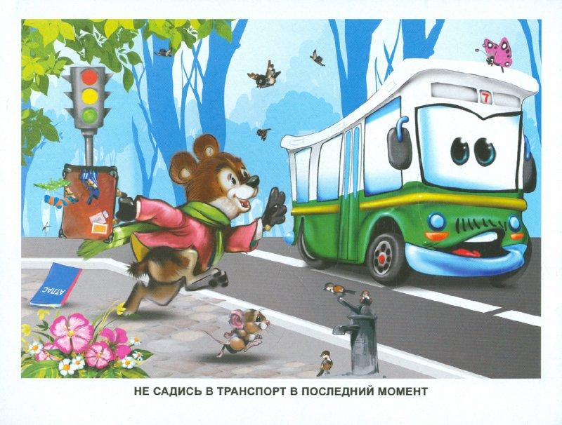 Иллюстрация 1 из 12 для Обучающие карточки. Дорожная азбука   Лабиринт - книги. Источник: Лабиринт