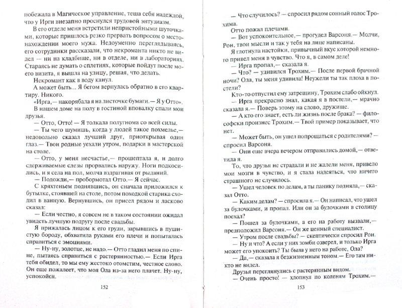 Иллюстрация 1 из 5 для Ола и Отто 3. Грани - Александра Руда | Лабиринт - книги. Источник: Лабиринт