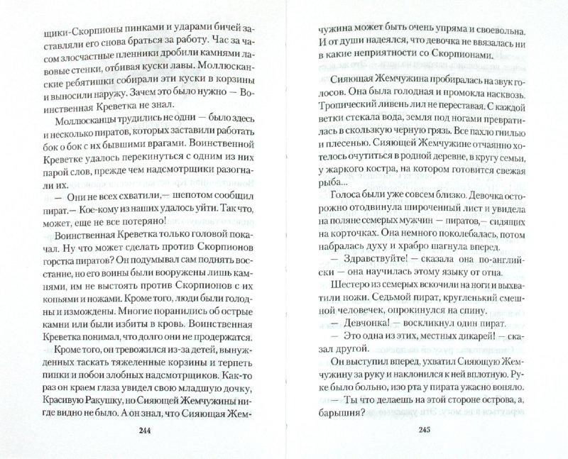 Иллюстрация 1 из 25 для Питер Пэн и тайна Рандуна - Барри, Пирсон   Лабиринт - книги. Источник: Лабиринт