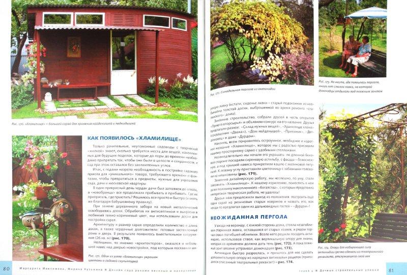 Иллюстрация 1 из 13 для Дизайн сада руками веселых и находчивых - Максимова, Кузьмина | Лабиринт - книги. Источник: Лабиринт