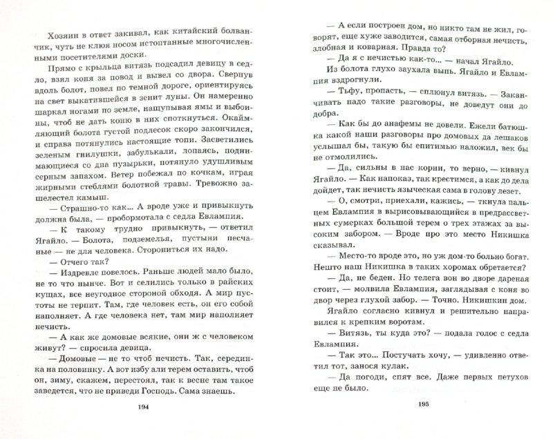 Иллюстрация 1 из 2 для Витязь особого назначения - Кирилл Кириллов | Лабиринт - книги. Источник: Лабиринт