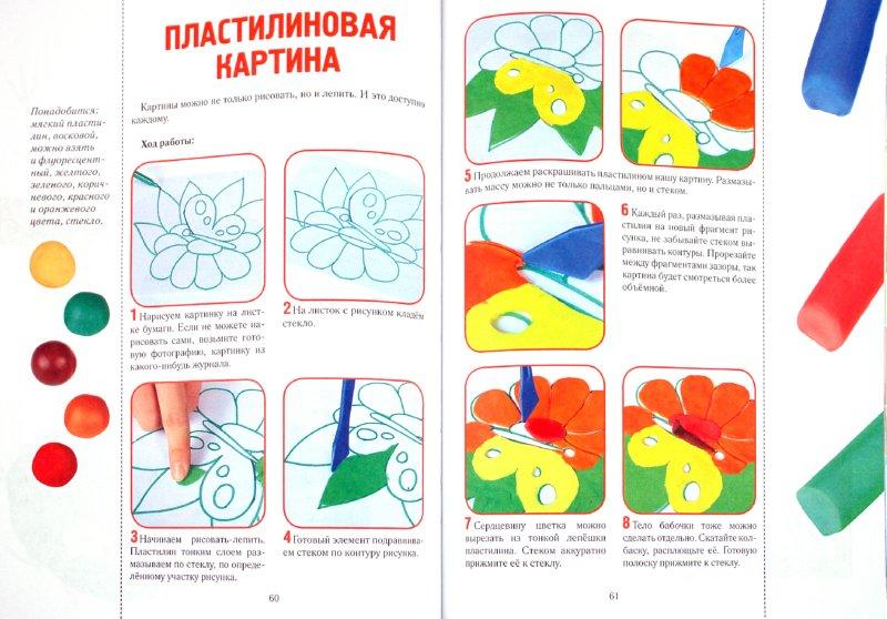 Иллюстрация 1 из 47 для Поделки из соленого теста и пластилина   Лабиринт - книги. Источник: Лабиринт