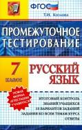 Русский язык. 7 класс. Промежуточное тестирование. ФГОС