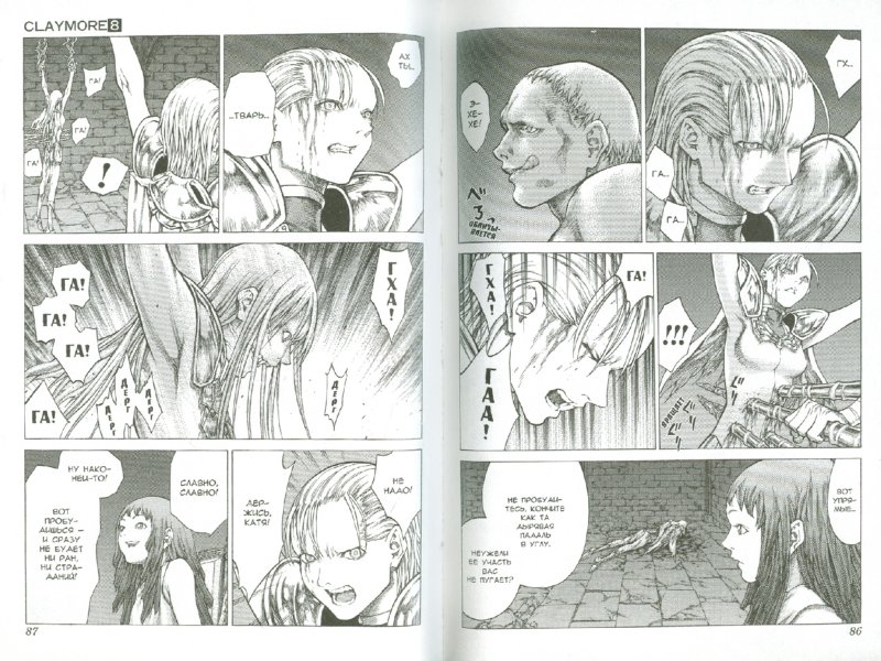 Иллюстрация 1 из 19 для Клеймор. Книга 8. Логово ведьмы - Норихиро Яги | Лабиринт - книги. Источник: Лабиринт