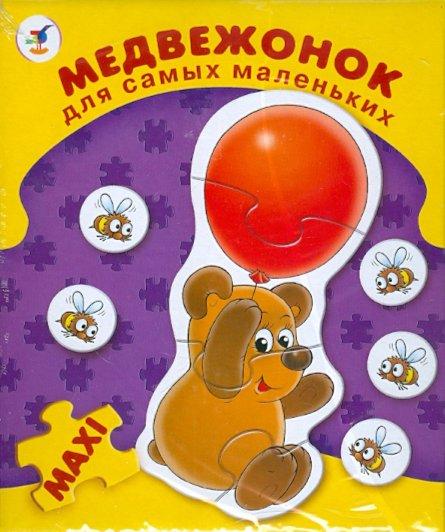 Иллюстрация 1 из 11 для Медвежонок. Для самых маленьких | Лабиринт - игрушки. Источник: Лабиринт