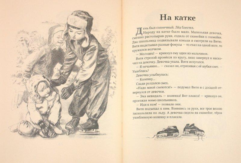 Иллюстрация 1 из 37 для Волшебное слово - Валентина Осеева | Лабиринт - книги. Источник: Лабиринт