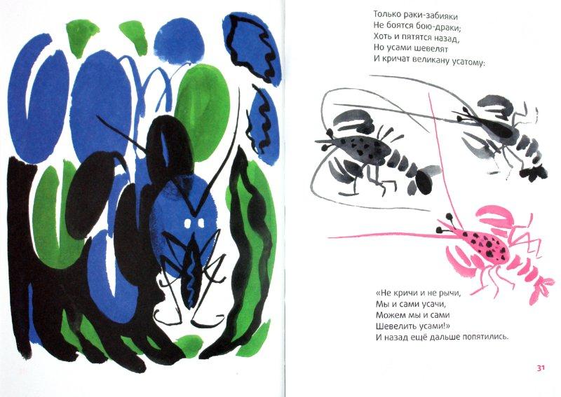 Иллюстрация 1 из 19 для Муха-цокотуха - Корней Чуковский | Лабиринт - книги. Источник: Лабиринт