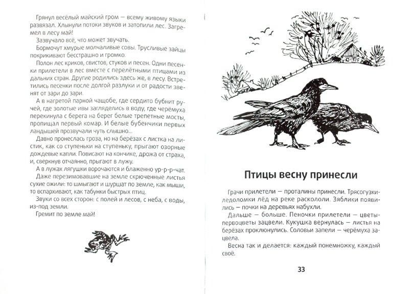 Иллюстрация 1 из 51 для Весенние радости - Николай Сладков   Лабиринт - книги. Источник: Лабиринт