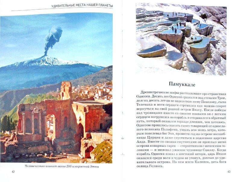 Иллюстрация 1 из 38 для Удивительные места нашей планеты - Сергей Афонькин | Лабиринт - книги. Источник: Лабиринт
