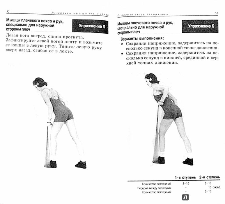 Иллюстрация 1 из 11 для Тренировки для женщин: руки и грудь - Сабина Летувник | Лабиринт - книги. Источник: Лабиринт