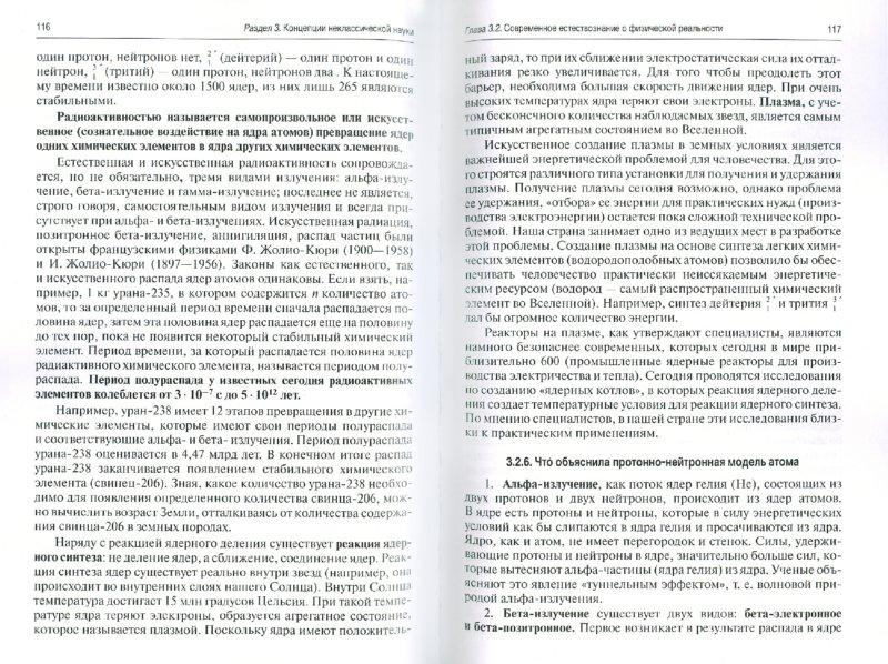Иллюстрация 1 из 21 для Концепции современного естествознания - Александр Лихин | Лабиринт - книги. Источник: Лабиринт