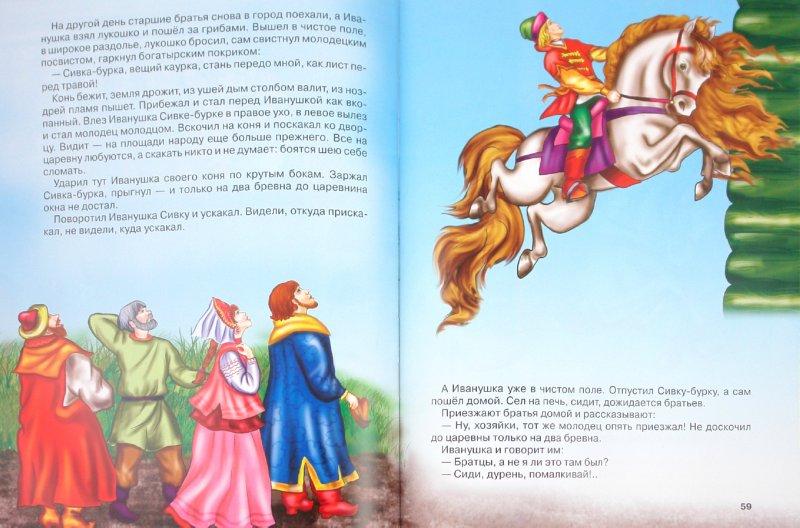 Иллюстрация 1 из 5 для Чудесные сказки | Лабиринт - книги. Источник: Лабиринт