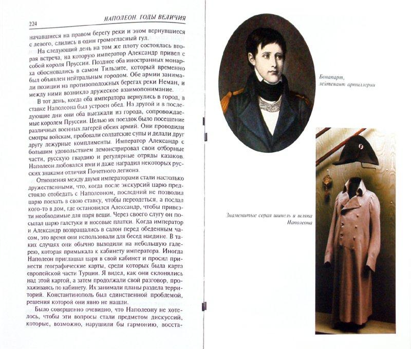 Иллюстрация 1 из 11 для Наполеон. Годы величия. Воспоминания секретаря Меневаля и камердинера Констана | Лабиринт - книги. Источник: Лабиринт