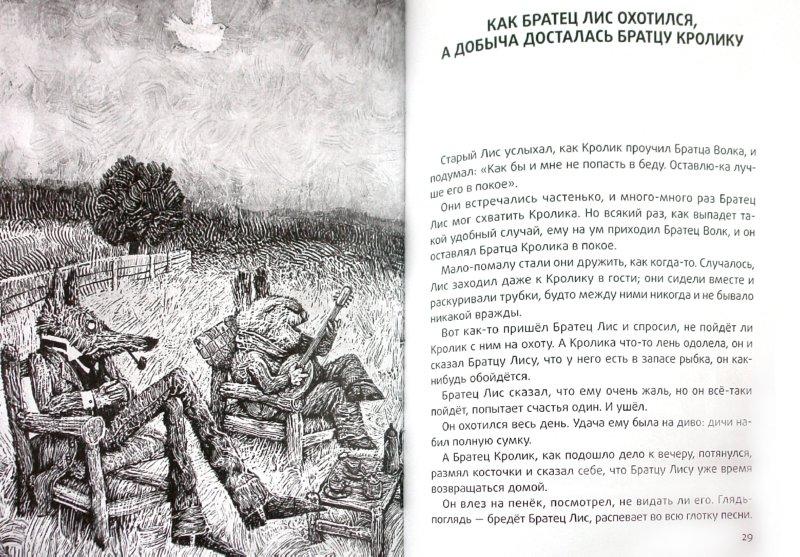 Иллюстрация 1 из 9 для В гостях у матушки Мидоус - Джоэль Харрис | Лабиринт - книги. Источник: Лабиринт