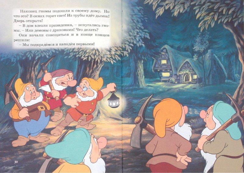 Иллюстрация 1 из 21 для Белоснежка и семь гномов. Мои любимые сказки   Лабиринт - книги. Источник: Лабиринт