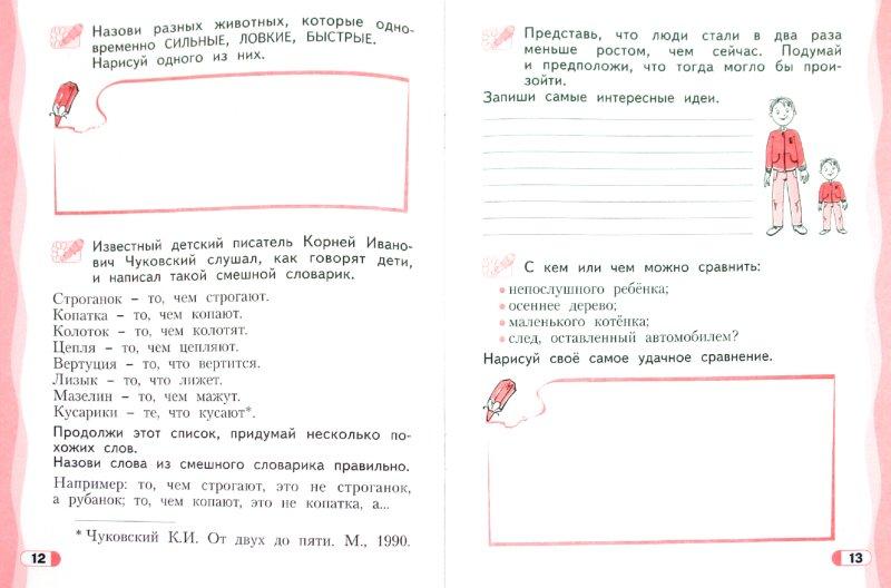 Иллюстрация 1 из 12 для Развитие познавательных способностей. 6-8 лет - Александр Савенков   Лабиринт - книги. Источник: Лабиринт