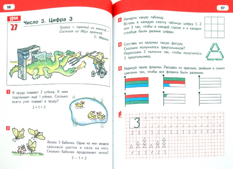 Иллюстрация 1 из 35 для Математика. 1 класс. Первое полугодие. Учебник. ФГОС - Гейдман, Мишарина, Зверева | Лабиринт - книги. Источник: Лабиринт