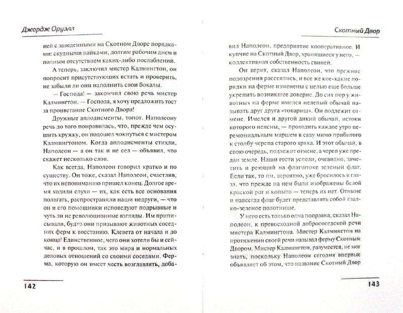 Иллюстрация 1 из 6 для Скотный двор. Эссе - Джордж Оруэлл | Лабиринт - книги. Источник: Лабиринт