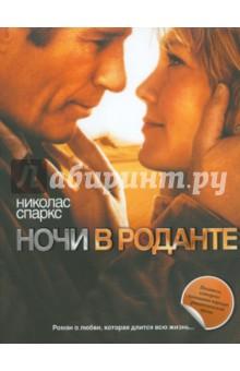 Ночи в Роданте владимир жикаренцев движение любви мужчина и женщина