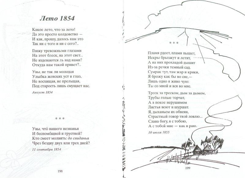 Иллюстрация 1 из 6 для Лирика - Федор Тютчев | Лабиринт - книги. Источник: Лабиринт