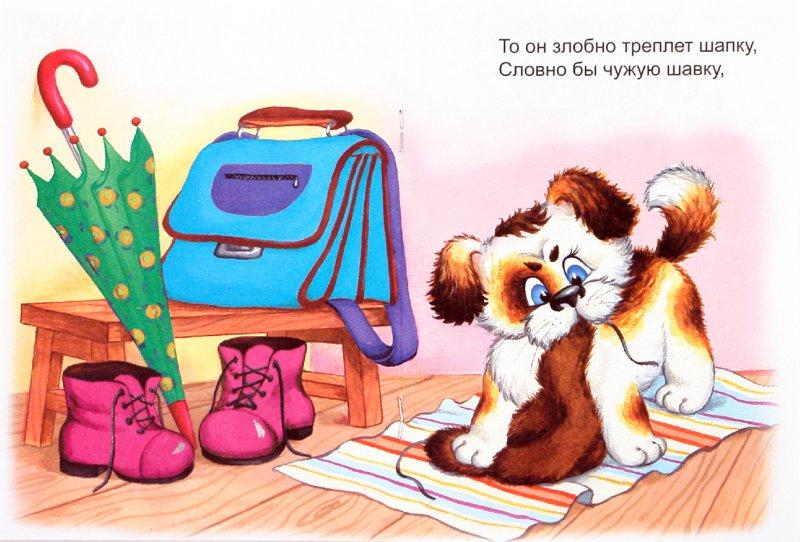 Иллюстрация 1 из 9 для Шарик - Юрий Разумовский | Лабиринт - книги. Источник: Лабиринт