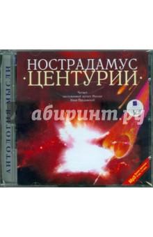 Zakazat.ru: Нострадамус. Центурии (CDmp3). Нострадамус Мишель