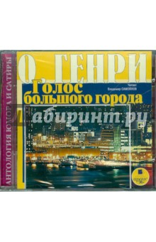 Сборник новелл. Голос большого города (CDmp3) надеждин н муслим магомаев солнечный голос
