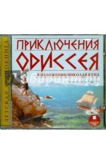 Приключения Одиссея в изложении Николая Куна (CDmp3)