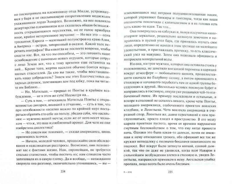 Иллюстрация 1 из 6 для Век вожделения - Артур Кестлер | Лабиринт - книги. Источник: Лабиринт