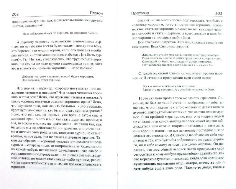 Иллюстрация 1 из 11 для Диалоги - Платон | Лабиринт - книги. Источник: Лабиринт