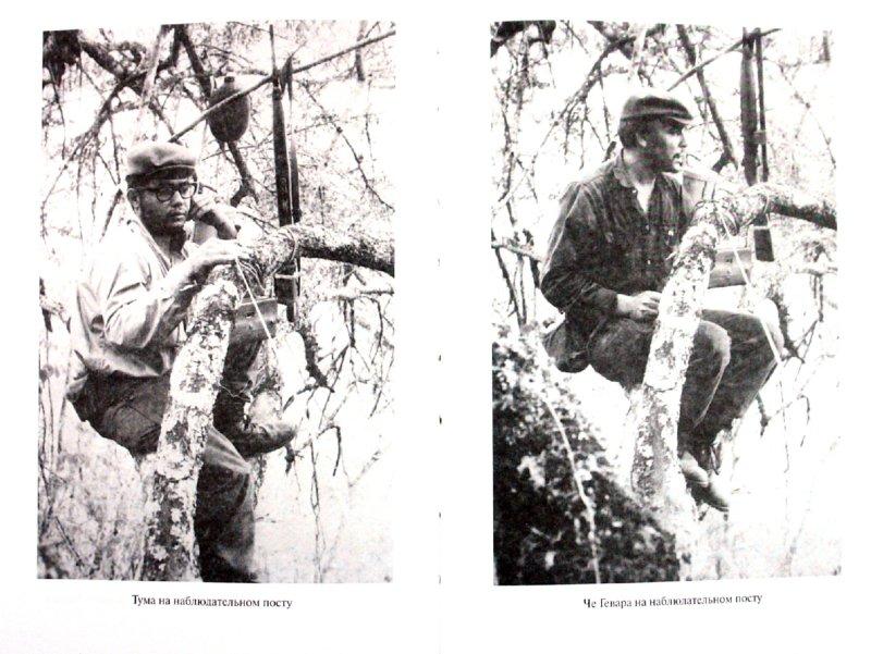 Иллюстрация 1 из 24 для Эпизоды революционной войны на Кубе. Боливийский дневник. Партизанская война - Гевара Че | Лабиринт - книги. Источник: Лабиринт