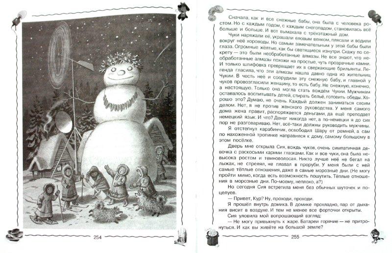 Иллюстрация 1 из 25 для Все самые любимые сказки-мультфильмы. Попугай Кеша и другие - Александр Курляндский | Лабиринт - книги. Источник: Лабиринт