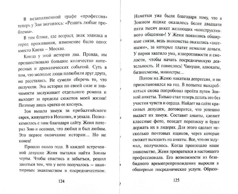 Иллюстрация 1 из 6 для Охотница под созвездием Мамба - Нора Филиппова | Лабиринт - книги. Источник: Лабиринт