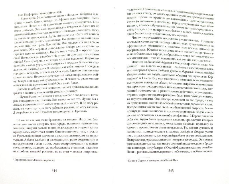 Иллюстрация 1 из 25 для Горы моря и гиганты - Альфред Деблин | Лабиринт - книги. Источник: Лабиринт
